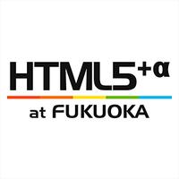 HTML5+α @福岡