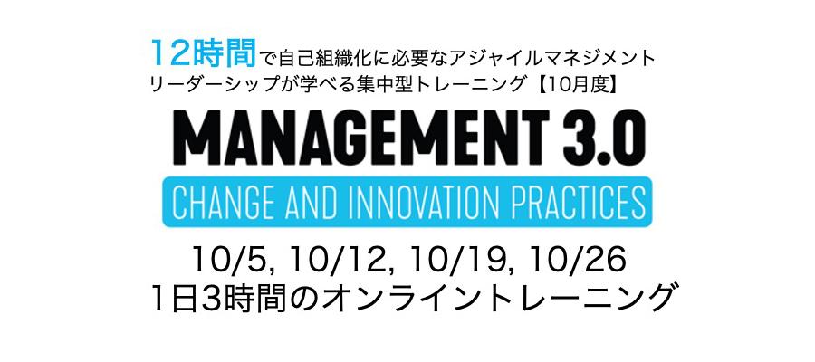 12時間で自己組織化に必要なアジャイルマネジメント/リーダーシップが学べる集中型トレーニング