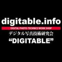 DIGITABLE(デジタル写真技術研究会)