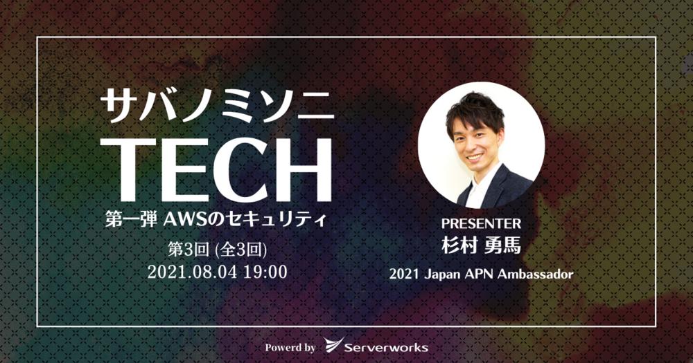 サバノミソニTECH 第一弾「AWSのセキュリティ第3回(全3回)」 | AWS プレミアコンサルティングパートナーが主催するエンジニアのためのオンライン勉強会