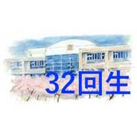 (休止中です)青森高校32回生