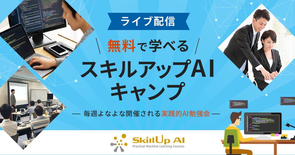 【ライブ配信開催】無料で学べるAI勉強会 第23回:クラウド系資格にチャレンジしよう