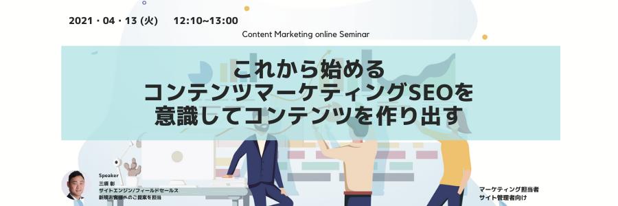 【これから始めるコンテンツマーケティング】SEOを意識してコンテンツを作り出す