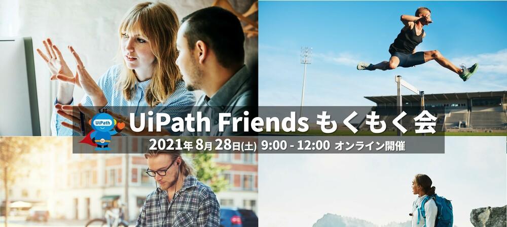 UiPath Friends もくもく会 2021年8月開催