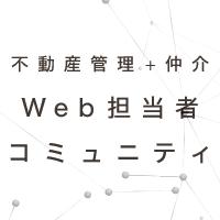不動産Web担当者コミュニティ