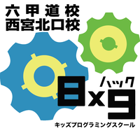キッズプログラミングスクール8x9(ハック)体験レッスン