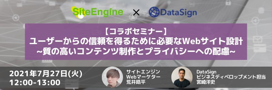 7月27日(火)【コラボセミナー】ユーザーからの信頼を得るために必要なWebサイト設計~質の高いコンテンツ制作とプライバシーへの配慮~