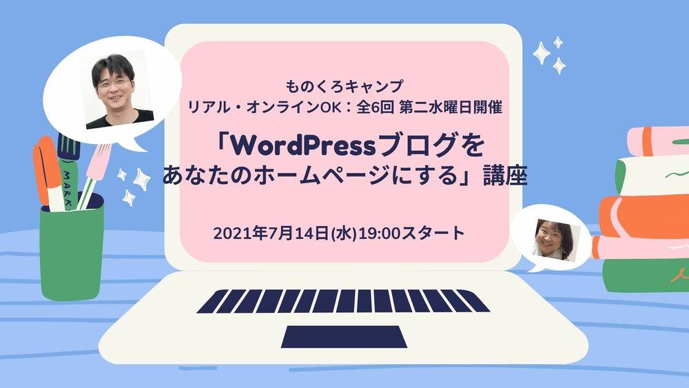 リアル・オンラインOK:全6回 第二水曜日開催 「WordPressブログをあなたのホームページにする」講座