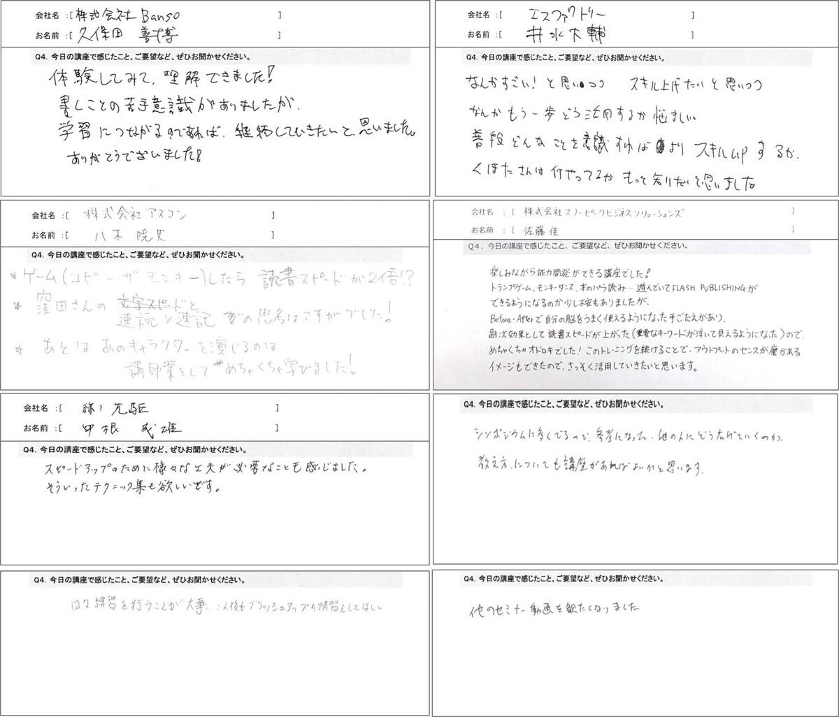 アンケート結果(手書き).jpg