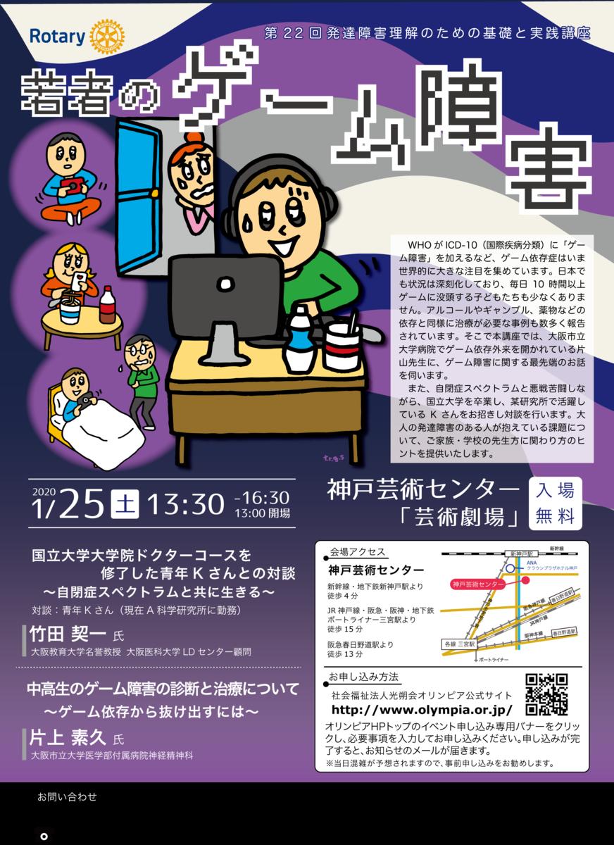 22th発達障害講演会.png