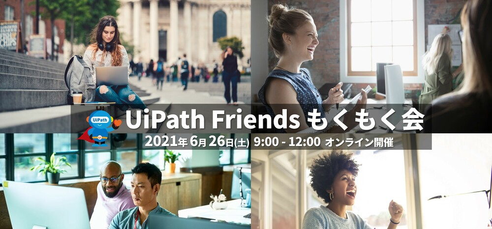UiPath Friends もくもく会 2021年6月開催
