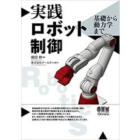 『実践 ロボット制御: 基礎から動力学まで 』勉強会