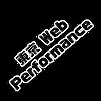 東京 Web Performance