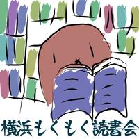 横浜もくもく読書会