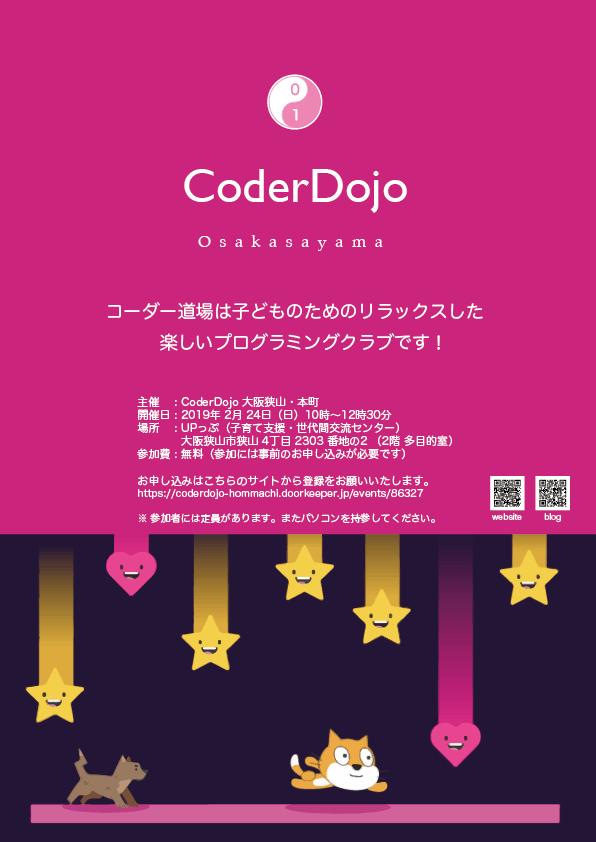 CoderDojo大阪狭山1回目.png