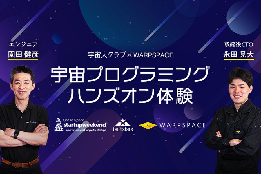 【リアル開催】Startup Weekend Osaka Space 2ndアフターイベント