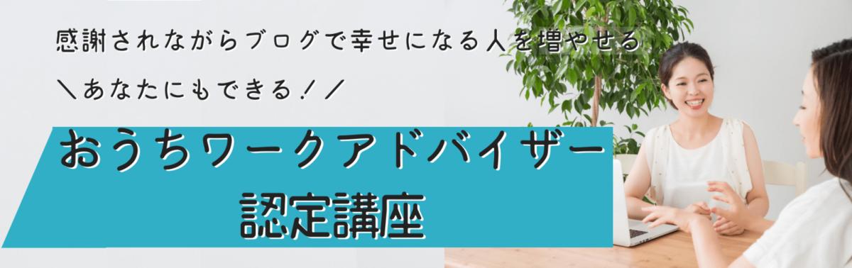 ブログ-de-おうちワーク講座-2.png