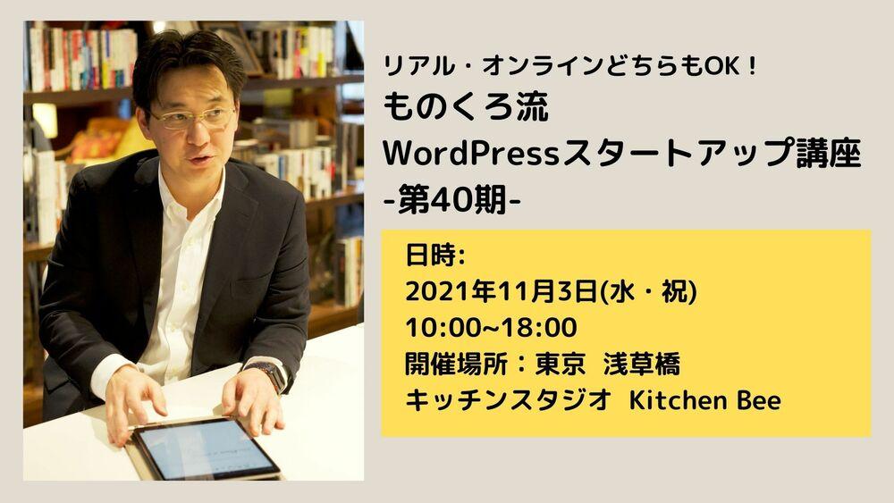 リアル・オンラインどちらもOK!ものくろ流WordPressスタートアップ講座 -第40期- □ 講師 ものくろ