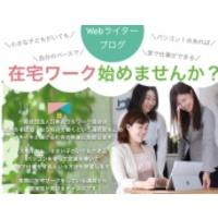 【ブログ講座@名古屋】今日からできるおうちワーク