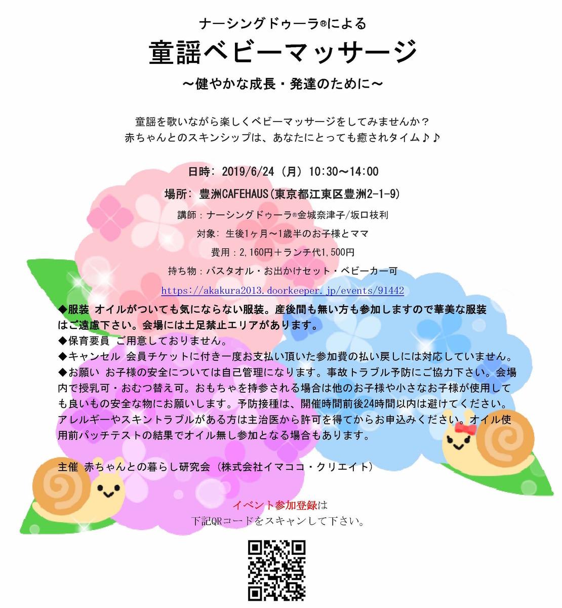 童謡ベビーマッサージ_20190527_v2.jpg