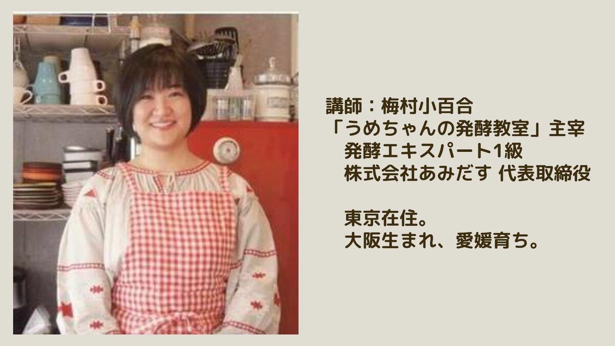 Osaka Hakko Lab (2).jpg