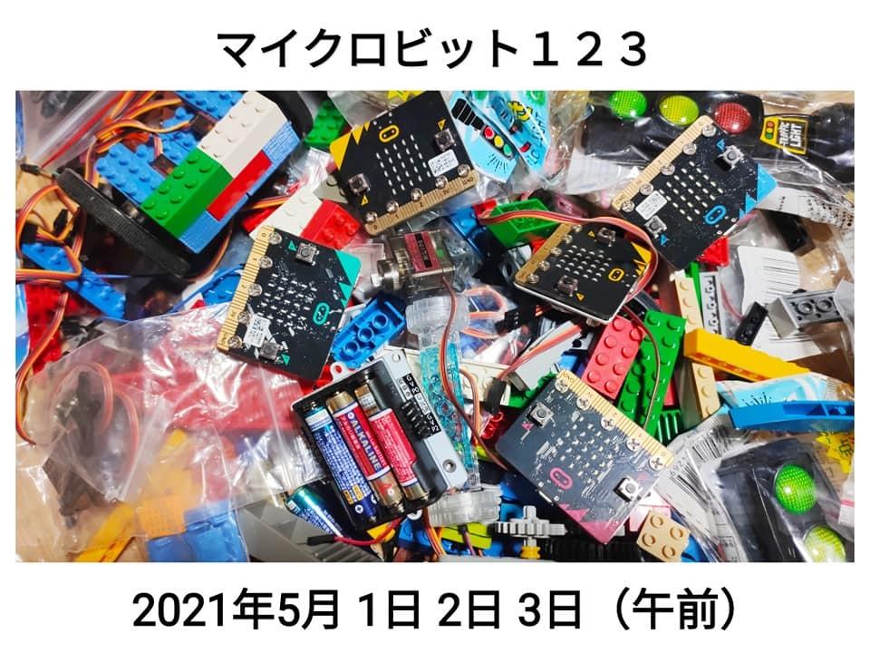 【マイクロビット123】工作とプログラミングで学ぼう・遊ぼう(3日間連続開催)