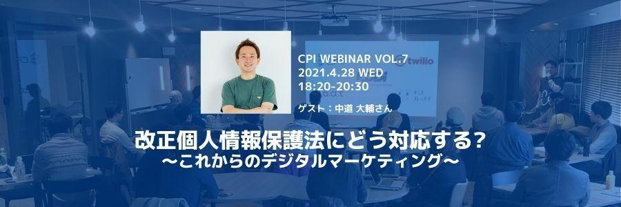 「改正個人情報保護法にどう対応する?」~これからのデジタルマーケティング~  CPI webinar vol.7
