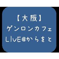 【大阪】ゲンロンカフェLIVE