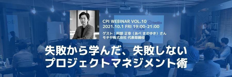 失敗から学んだ、失敗しないプロジェクトマネジメント術  CPI Webinar vol.10