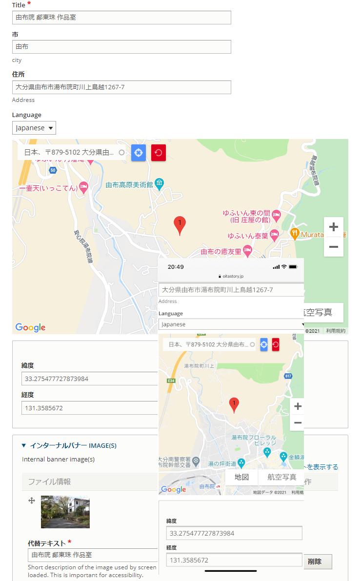 リスティング-由布院-鄭東珠-作品室-の編集-OitaStory_(1)_with_iphone.png