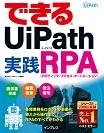 できるUiPaht 実践RPA 表紙.jpg