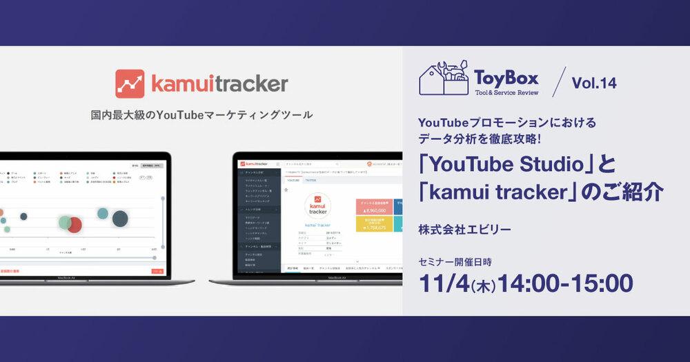 ToyBox Vol.14 【無料】YouTubeプロモーションにおけるデータ分析を徹底攻略!「YouTube Studio」と「kamui tracker」のご紹介のアイキャッチ画像