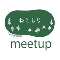 ねこもり meetup