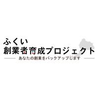ふくい創業者育成プロジェクト