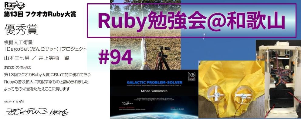 Ruby勉強会@和歌山 #94