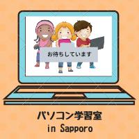 パソコン学習室 in Sapporo