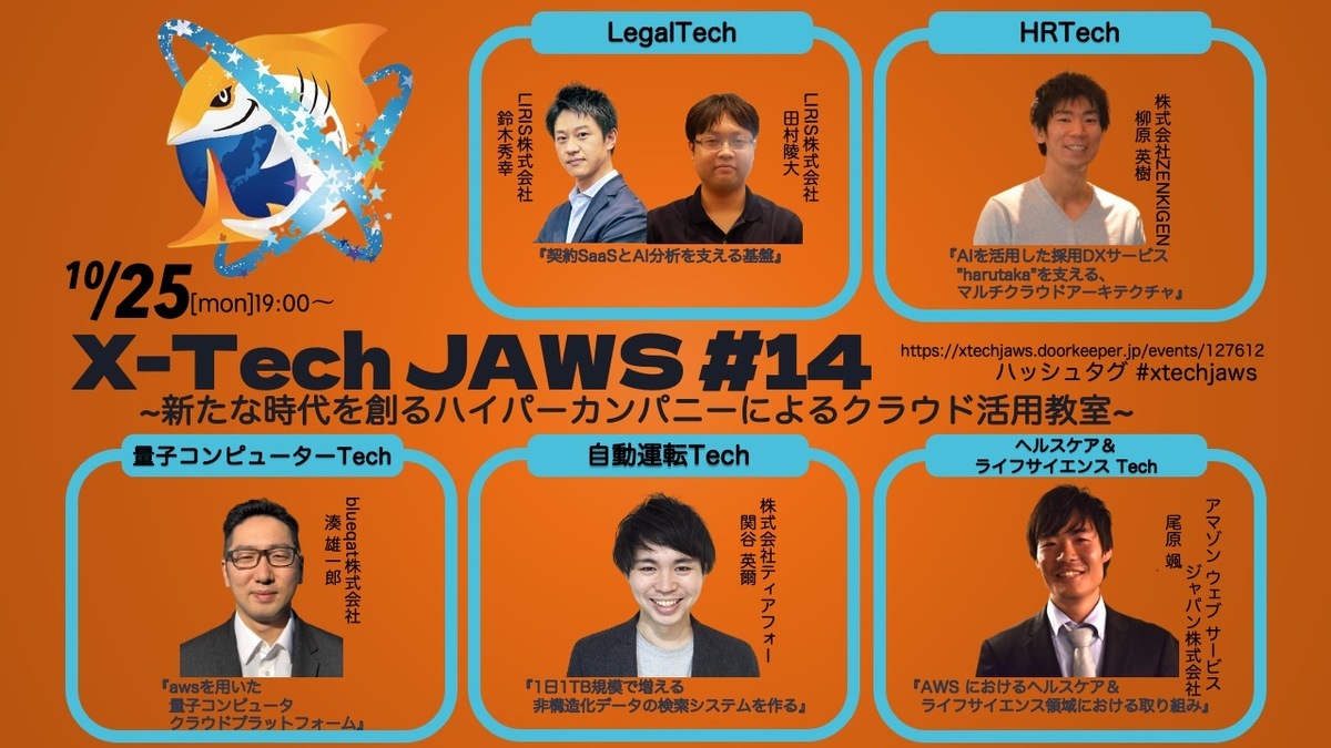 XTechJAWS14_Banner.jpg