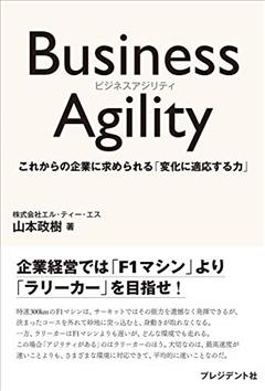 ビジネスアジリティ.png