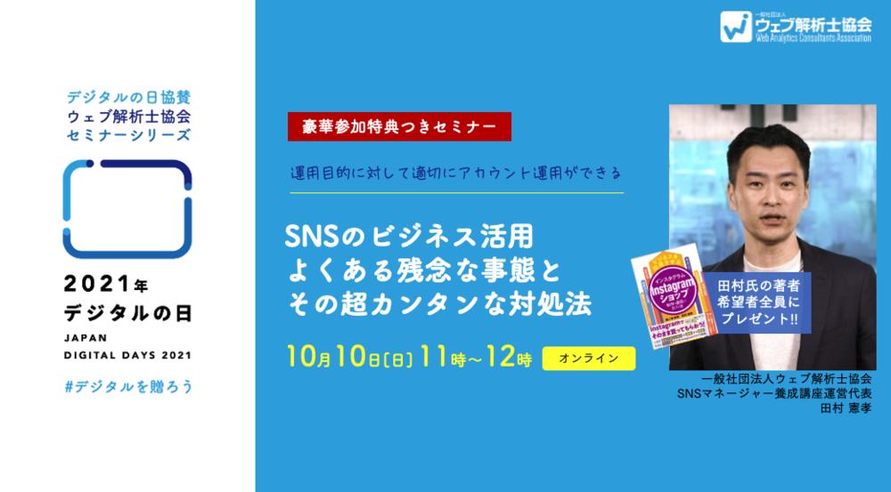 【デジタルの日協賛】SNSのビジネス活用 よくある残念な事態とその超カンタンな対処法のアイキャッチ画像