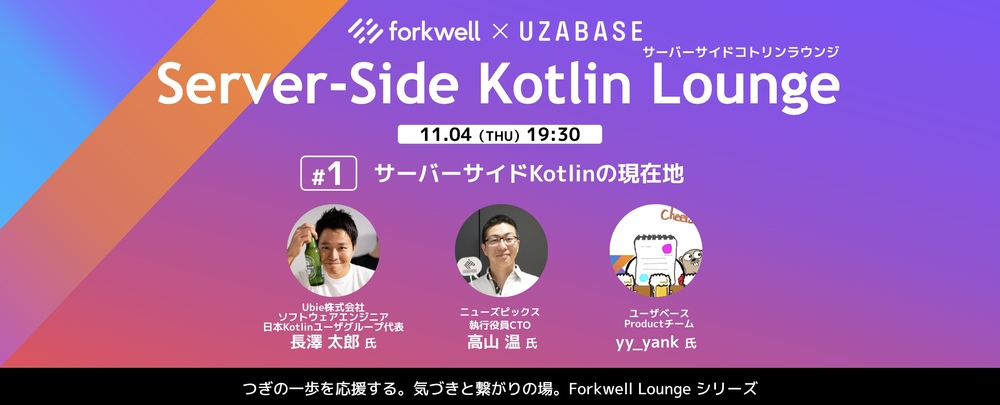 Server-Side Kotlin Lounge #1「サーバーサイドKotlinの現在地」