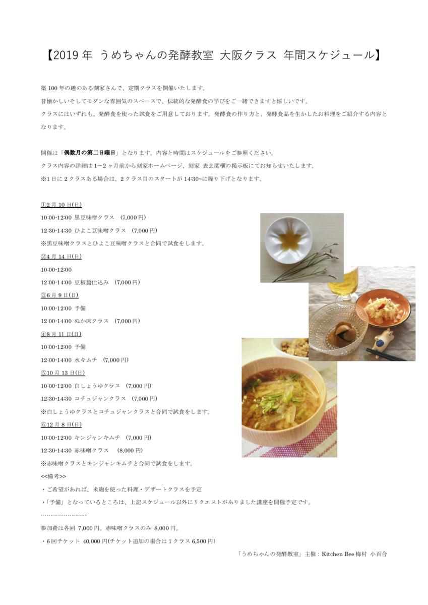 2019年_大阪発酵教室_年間スケジュール_時間修正後(カラー).png
