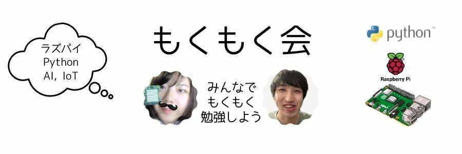 ニッチとラズパイもくもく会(ツクレル)