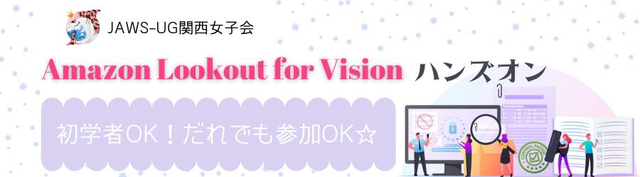 [誰でも参加OK] はじめての Amazon Lookout for Vision ハンズオン