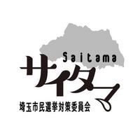 埼玉市民選挙対策委員会~埼玉から野党共闘を考える~