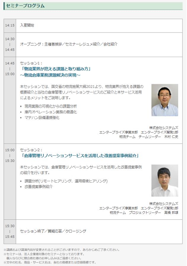 program  Webセミナー「<倉庫管理リノベーション>システムズ物流DXセミナー2021」(2021.8.25).png