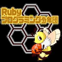 一日Rubyプログラミング体験