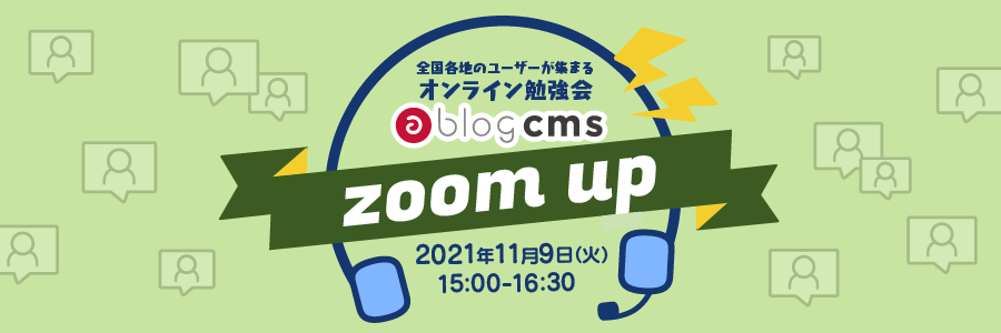 a-blog cms zoom up 2021/11