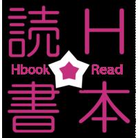 H本読書会(Haskell勉強会)