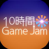 10 時間 Game Jam