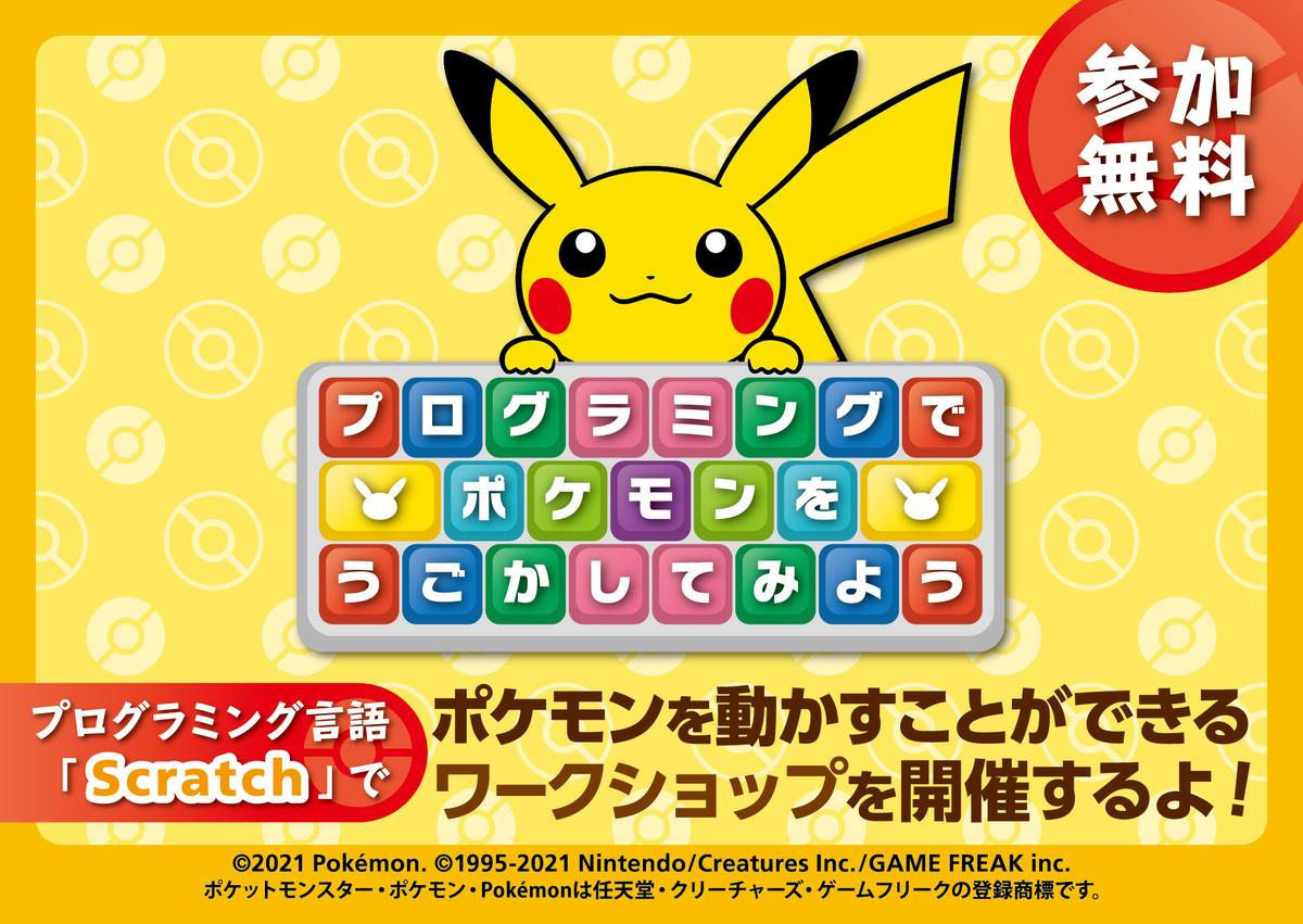 Pokemon_WS_A6_RGB.jpg